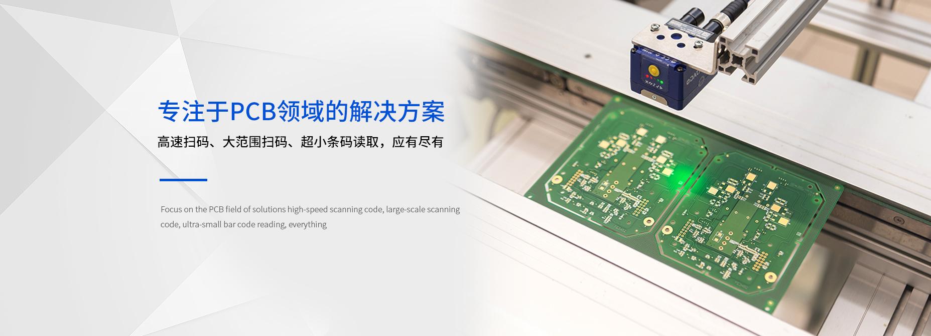 PCB扫码